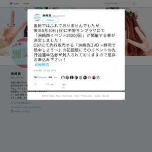 洲崎西イベント2020(仮)