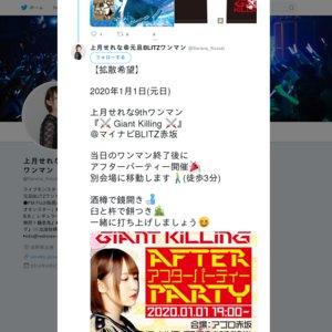 『⚔ Giant Killing ⚔』 @マイナビBLITZ赤坂 アフターパーティー