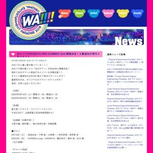 【無観客有料生配信】おれパラPRESENTS ORE!!SUMMER 2020 1日目
