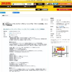 真っ白なキャンバス メジャー1stシングル リリースイベント 1/4