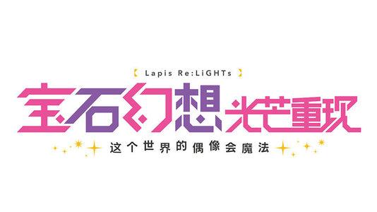 《宝石幻想:光芒重现》声优Talk Show