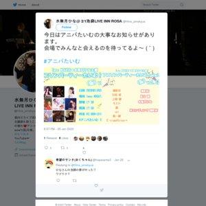 アニソンパーティーたいむ!wow!!(仮) vol.11