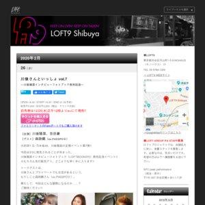 川後さんといっしょ vol.7 〜川後陽菜インタビューフォトブック発売記念〜