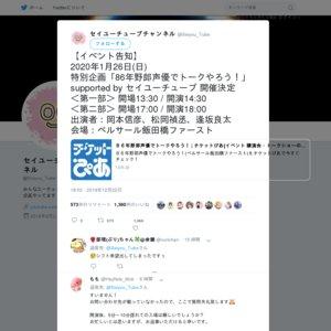 特別企画「86年野郎声優でトークやろう!」 supported by セイユーチューブ <第一部>
