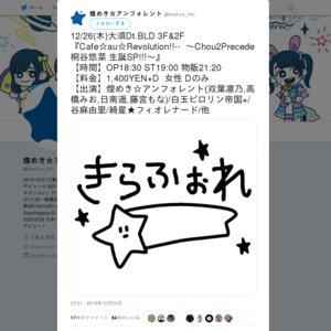 Cafe☆au☆Revolution!!-β- 〜Chou2Precede 桐谷悠菜 生誕SP!!!〜