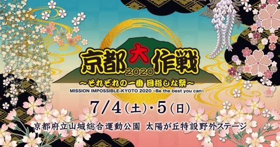 【中止】京都大作戦2020~それぞれの一番 目指しな祭~ 7/4
