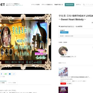 宇佐美 日和♡BIRTHDAY LIVE2020 ~Sweet Heart Melody~