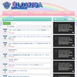 虹のコンキスタドール『ニューシングル』発売記念イベント 2020/01/25 2部