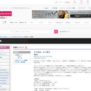 山下美月1st写真集「忘れられない人」発売記念イベント