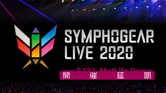【延期】シンフォギアライブ 2020