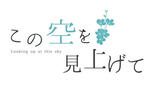 『【朗読劇】この空を見上げて』 2月15日(土)19:00