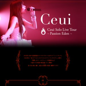 【振替】Ceui Solo Live Tour 2020 ~ Passion Eden ~ 【東京・夜公演】