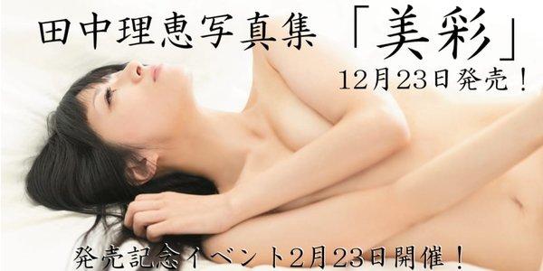 田中理恵最新写真集「美彩」発売記念イベント とらのあな回