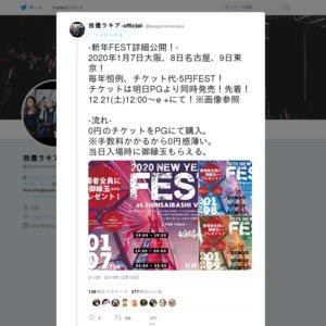 [東京] 2020 NEW YEARS FEST