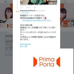 Prima PortaDebut Single「CALL&GOAL!」発売記念抽選会