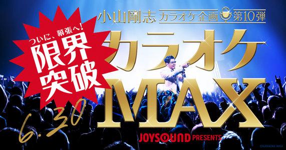 JOYSOUND presents 小山剛志カラオケ企画 第11弾「カラオケMAX」夜公演