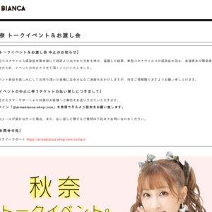 【中止】ARMA BIANCAコラボ企画 秋奈 トークイベント&お渡し会