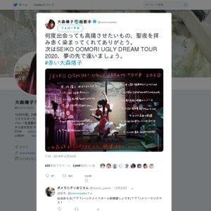 SEIKO OOMORI UGLY DREAM TOUR 2020 東京公演