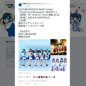 『Cafe☆au☆Revolution!!-年末SP!!-』