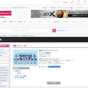煌めき☆アンフォレント1stEPリリースイベント@西宮ガーデンズ(2020/1/26)