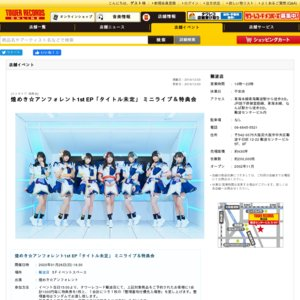 煌めき☆アンフォレント1st EP「タイトル未定」 ミニライブ&特典会@タワーレコード難波店(2020/1/26)