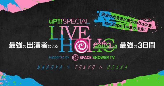 【中止】uP!!! SPECIAL LIVE HOLIC extra vol.4 DAY2