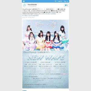 Chou2Precede 1st東名阪ツアー NEW WAVE  東京公演