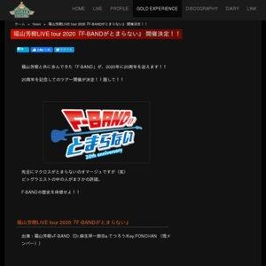 福山芳樹LIVE tour 2020『F-BANDがとまらない』東京公演