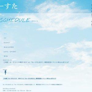 わーすた ベストアルバム「わーすたBEST」発売記念イベント@なんばOCAT【2部】