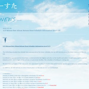 3/25発売 ベストアルバム・リリース記念イベント 3/14 ②