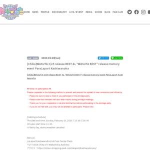 わーすた ベストアルバム「わーすたBEST」発売記念イベント@ららぽーと柏の葉【2部】