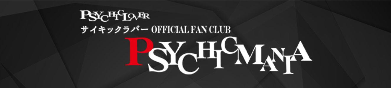 PSYCHIC LOVER LIVE 2019 冬 ~BACK TO ZERO~令和元年を締めくくれ!【東京】