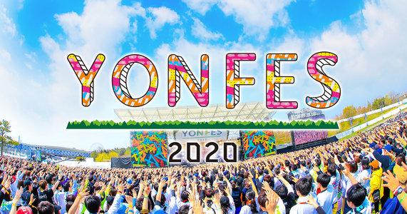 YON FES 2020 1日目