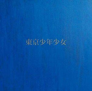 ミュージカル 東京少年少女 追加公演 2/21
