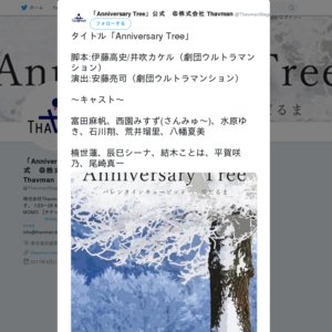 Anniversary Tree 2日目 夜公演