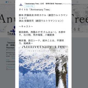 Anniversary Tree 4日目 夜公演