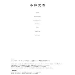 【延期】小林愛香「NO LIFE CODE」リリースイベントゲーマーズなんば