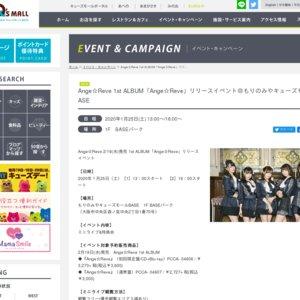 Ange☆Reve 1st ALBUM「Ange☆Reve」リリースイベント@もりのみやキューズモールBASE 1部