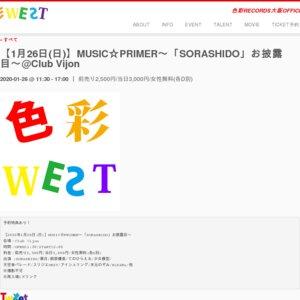 MUSIC☆PRIMER〜「SORASHIDO」お披露目〜