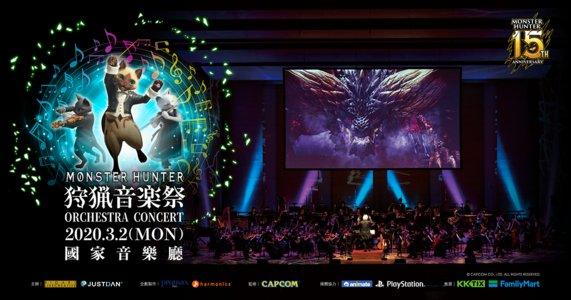 【延期】モンスターハンター 15周年記念 オーケストラコンサート 〜狩猟音楽祭2019〜 台北公演