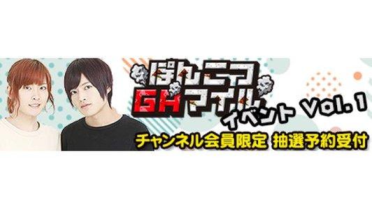 【中止】永塚拓馬・堀江瞬 ぽんこつGAマイル イベントVol.1 一部