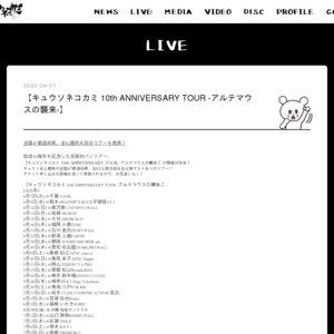 【延期】キュウソネコカミ 10th ANNIVERSARY TOUR -アルテマウスの襲来- 静岡公演