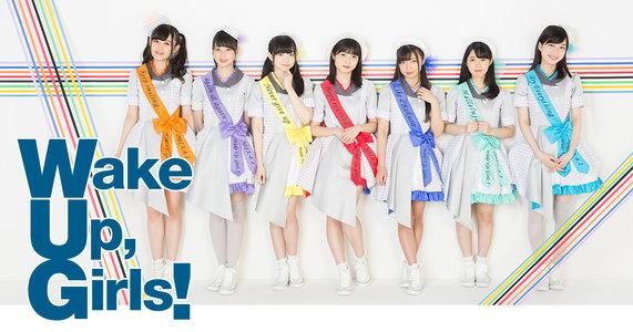 【中止】「Wake Up, Girls! FINAL LIVE ~想い出のパレード~」上映会