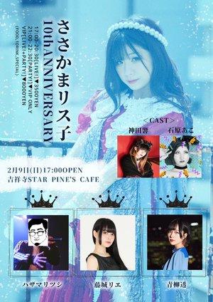 ささかまリス子10th ANNIVERSARY LIVE【PARTY!】