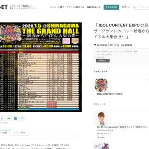 IDOL CONTENT EXPO @品川ザ・グランドホール ~新春からアイドル大集合!!!~