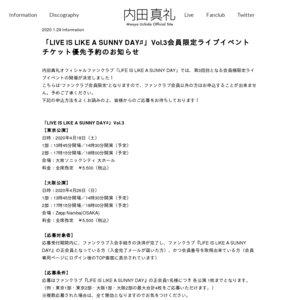 【延期】内田真礼「LIVE IS LIKE A SUNNY DAY♫」Vol.3会員限定ライブイベント【東京公演】1部