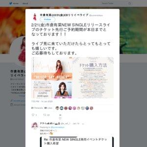 市倉有菜NEW SINGLE【NEVER SAY NEVER】リリースイベント