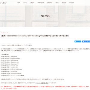 "【中止】UNO MISAKO Live House Tour 2020 ""Sweet Hug"" 東京公演"