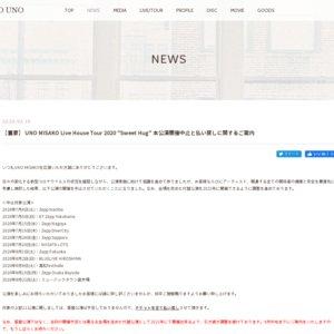 """【中止】UNO MISAKO Live House Tour 2020 """"Sweet Hug"""" 広島公演"""