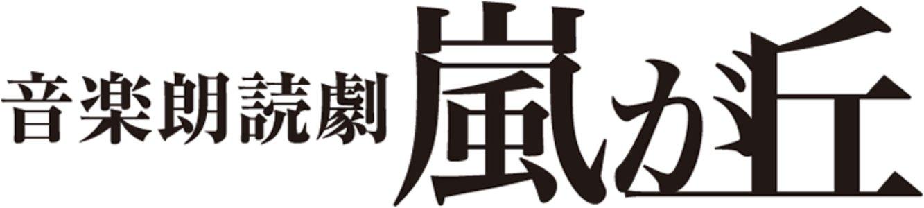 朗読で描く海外名作シリーズ 音楽朗読劇 『嵐が丘』 2/23昼